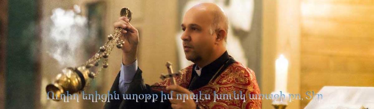 Father Armen Melkonian