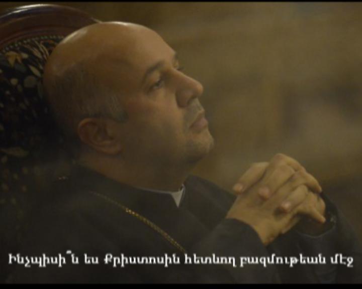 Ինչպիսի՞ն ես Քրիստոսին հետևող բազմութեան մէջ