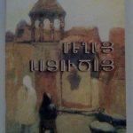 Armeens-Apostolische kerk / Hay araqelqan