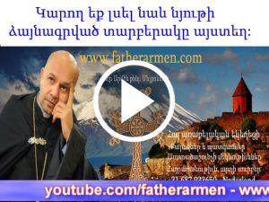 hokevor karoz, հոգևոր քարոզներ, hoqevor qaroz