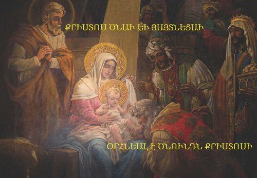 Նոր Տարվա աղոթք hogevor qarozner հոգևոր քարոզներ