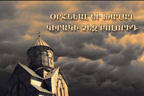 Կիրակի, որ կոչվում է Աշխարհամատրան կամ Կանաչ կիրակի.