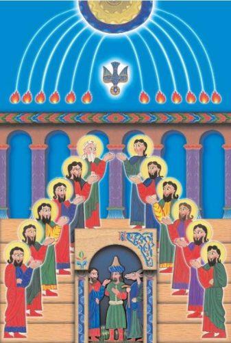 Հոգեգալուստ. (Պենտեկոստէ` Զատկից հիսուն օր հետո)