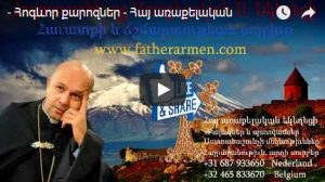 https://www.youtube.com/watch?v=&list=PLv3C0j_n-nFLsU2Gk8oUQAteFUGQZVyR_   http://www.fatherarmen.com/2018/hogevor-qarozner-karozner-85/