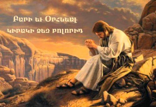 Ո՞վ է քրիստոնյան ըստ հայրերի և Ավետարանի մեկնության: