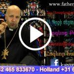 Հայ առաքելական եկեղեցի, Հոգևոր քարոզներ, Տէր Արմէն, hogevor karozner 2019