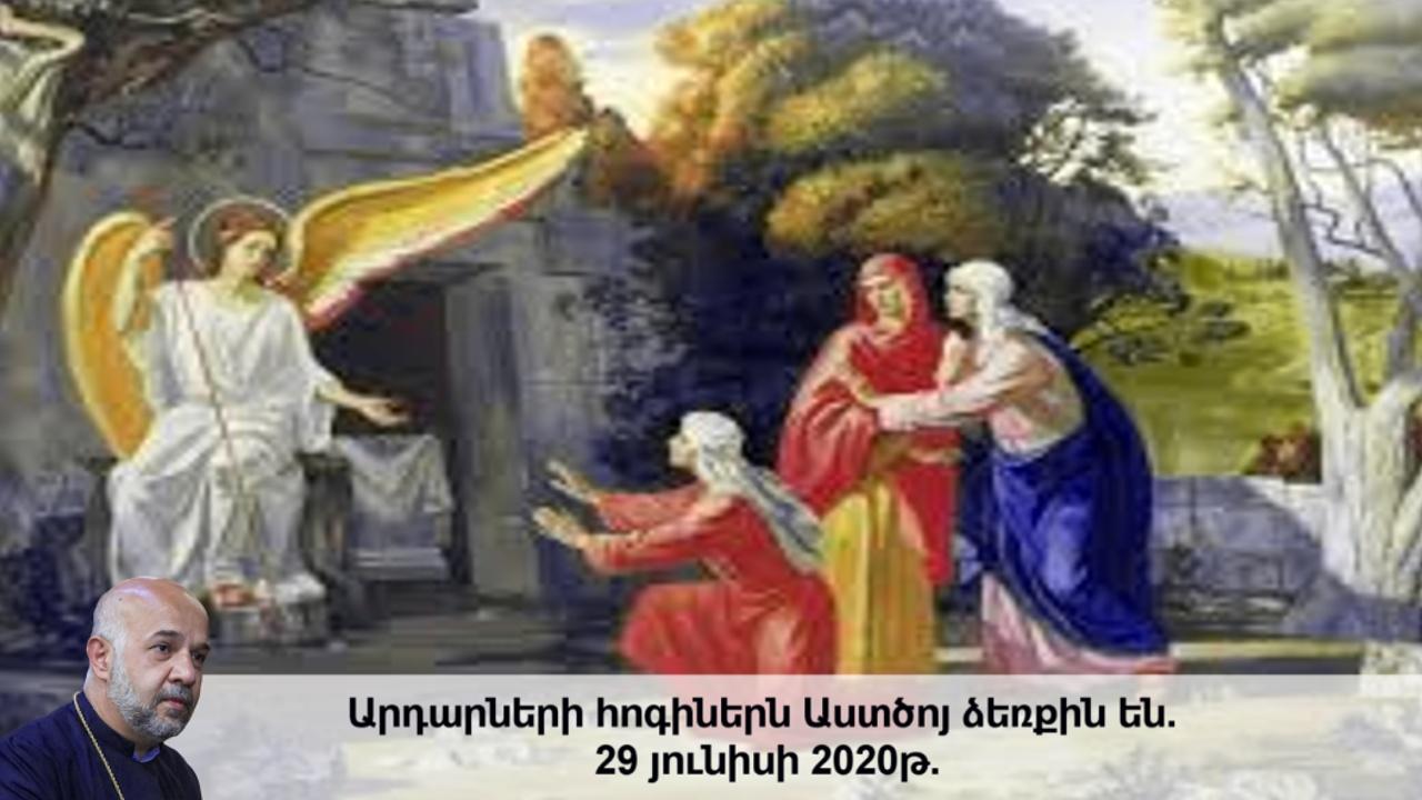 Արդարների հոգիներն Աստծոյ ձեռքին են. 29 յունիսի 2020թ.