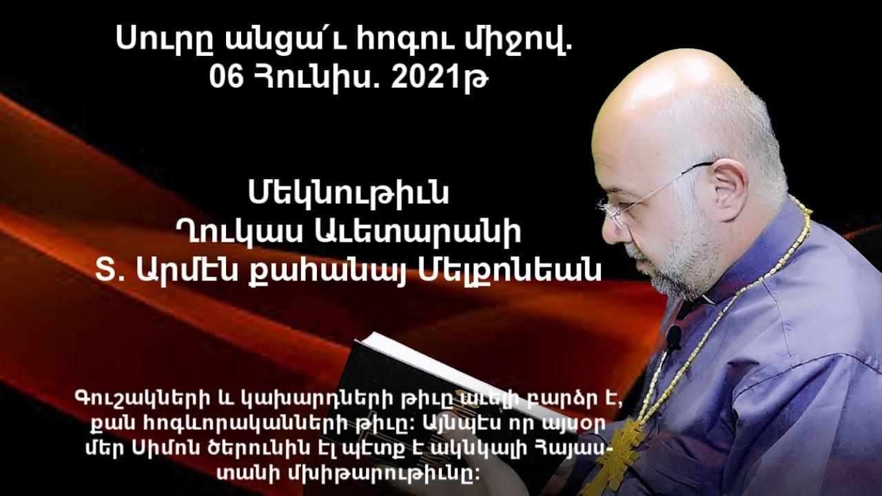 Հանապազօրեայ ՀԱՑ,-Տէր Արմէն, հոգևոր քարոզներ, hoqevor kqrozner, hogevor qarozner